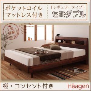 おしゃれでシンプルなベッド コンセント付き 棚・コンセント付きデザインすのこベッド【Haagen】ハーゲン【マットレス付き】