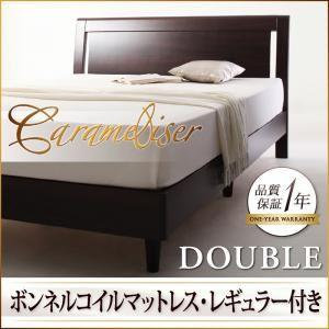 すのこベッド ダブル【Carameliser】【ボンネルコイルマットレス:レギュラー付き】 フレームカラー:ブラウン マットレスカラー:ブラック デザインパネルすのこベッド【Carameliser】キャラメリーゼの詳細を見る