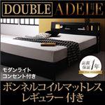 ベッド ダブル【ADELE】【ボンネルコイルマットレス:レギュラー付き】 フレームカラー:ブラック マットレスカラー:ブラック モダンライト・コンセント付きパネルベッド【ADELE】アデル
