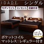 収納ベッド シングル【IDADE】【ポケットコイルマットレス:レギュラー付き】 カラー:シャビーブラウン マットレスカラー:ブラック モダンライト・コンセント付き収納ベッド【IDADE】イダーデ