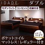 収納ベッド ダブル【IDADE】【ポケットコイルマットレス:レギュラー付き】 カラー:シャビーブラウン マットレスカラー:ブラック モダンライト・コンセント付き収納ベッド【IDADE】イダーデ