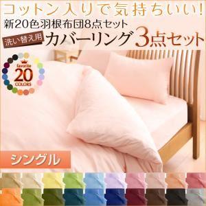布団カバーセット【ベッドタイプ】シングル ブルーグリーン 新20色羽根布団8点セット洗い替え用布団カバー3点セット - 拡大画像
