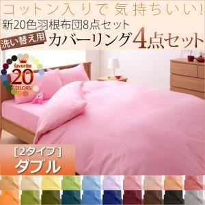 新20色羽根布団8点セット洗い替え用布団カバー3点セット(ダブル) (タイプ/サイズ:ベッドタイプ/ダブル) (カラー:ローズピンク)
