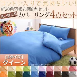 新20色羽根布団8点セット洗い替え用布団カバー3点セット(クィーン) (タイプ/サイズ:和タイプ/クイーン) (カラー:ローズピンク)