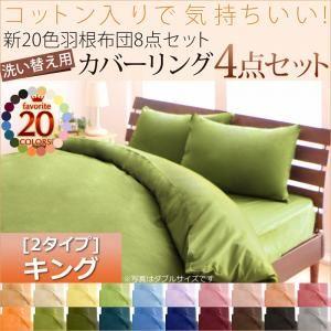 新20色羽根布団8点セット洗い替え用布団カバー3点セット(キング) (タイプ/サイズ:ベッドタイプ/キング) (カラー:ローズピンク)