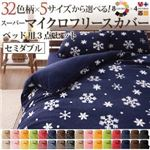 32色柄から選べるスーパーマイクロフリースカバーシリーズ ベッド用3点セット セミダブル 雪 レッド