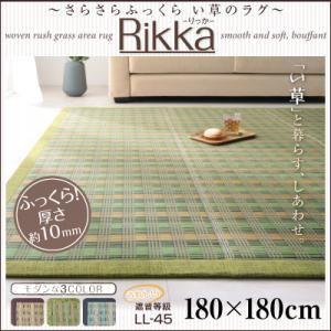 ラグマット 180×180cm【Rikka】ブラウン さらさらふっくら い草のラグ【Rikka】りっかの詳細を見る