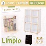 絵本棚 60cm【Limpio】ホワイト×ナチュラル キャスター付1cmピッチ絵本棚【Limpio】リンピオ