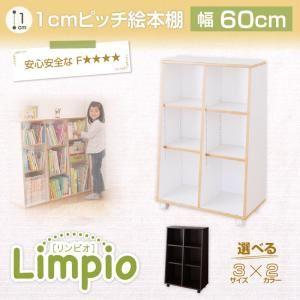 絵本棚 60cm【Limpio】ダークブラウン キャスター付1cmピッチ絵本棚【Limpio】リンピオ - 拡大画像