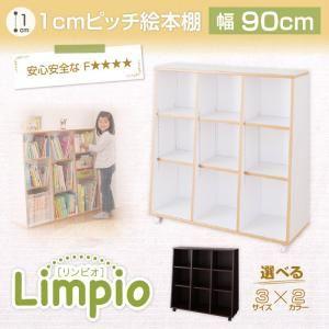 絵本棚 90cm【Limpio】ホワイト×ナチュラル キャスター付1cmピッチ絵本棚【Limpio】リンピオ - 拡大画像