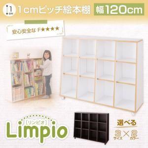 絵本棚 120cm【Limpio】ホワイト×ナチュラル キャスター付1cmピッチ絵本棚【Limpio】リンピオ - 拡大画像