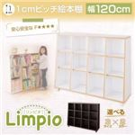 絵本棚 120cm【Limpio】ダークブラウン キャスター付1cmピッチ絵本棚【Limpio】リンピオ