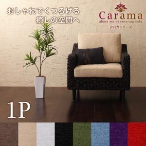ソファー 1人掛け【Carama】フレームカラー:ブラウン クッションカラー:ブルースカイ アバカシリーズ【Carama】カラマ ソファ