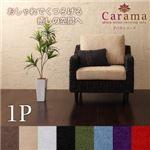 アバカシリーズ【Carama】カラマ 1人掛け ブラウン/ベージュ