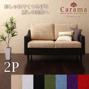 ソファー 2人掛け【Carama】フレームカラー:ブラウン クッションカラー:ブルースカイ アバカシリーズ【Carama】カラマ ソファ