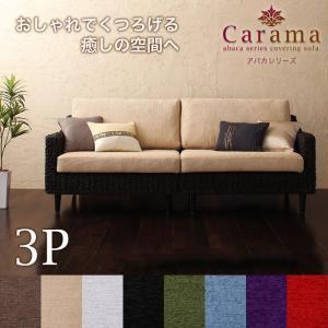 ソファー 3人掛け【Carama】フレームカラー:ブラウン クッションカラー:ブルースカイ アバカシリーズ【Carama】カラマ ソファ