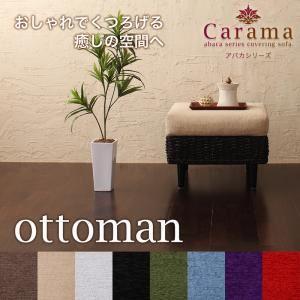 【単品】足置き(オットマン)【Carama】フレームカラー:ナチュラル クッションカラー:グリーン アバカシリーズ【Carama】カラマ オットマン