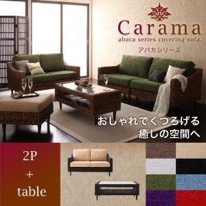 ソファーセット 2人掛け+テーブル【Carama】フレーム・テーブルカラー:ブラウン クッションカラー:グリーン アバカシリーズ【Carama】カラマ ソファセットの詳細を見る