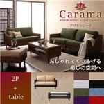 アバカシリーズ【Carama】カラマ 2人掛け+テーブル ブラウン/ベージュ