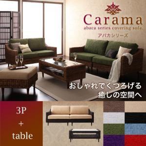 ソファーセット 3人掛け+テーブル【Carama】フレーム・テーブルカラー:ブラウン クッションカラー:グリーン アバカシリーズ【Carama】カラマ ソファセットの詳細を見る