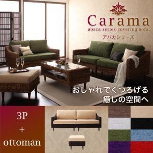 ソファーセット 3人掛け+オットマン【Carama】フレーム・テーブルカラー:ブラウン クッションカラー:ブラック アバカシリーズ【Carama】カラマ ソファセット
