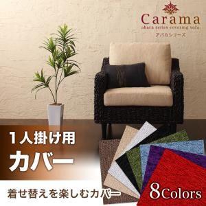 【本体別売】ソファーカバー 1人掛け用 ベージュ アバカシリーズ【Carama】カラマ
