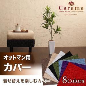 【単品】ソファーカバー オットマン用 ブラウン アバカシリーズ【Carama】カラマ オットマンクッションカバーの詳細を見る