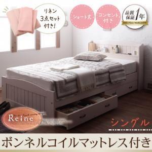 収納ベッド シングル【Reine】【ボンネルコイルマットレス(レギュラー)付き】 さくら ショート丈天然木カントリー調コンセント付き収納ベッド【Reine】レーヌ