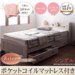 収納ベッド シングル【Reine】【ポケットコイルマットレス:レギュラー付き】 さくら ショート丈天然木カントリー調コンセント付き収納ベッド【Reine】レーヌ