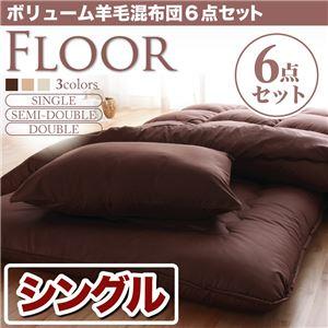 布団6点セット シングル ブラウン 羊毛混タイプ ボリューム布団6点セット【FLOOR】フロア - 拡大画像