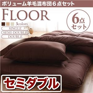 布団6点セット セミダブル ブラウン 羊毛混タイプ ボリューム布団6点セット【FLOOR】フロア - 拡大画像