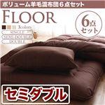 布団6点セット セミダブル ブラウン 羊毛混タイプ ボリューム布団6点セット【FLOOR】フロア