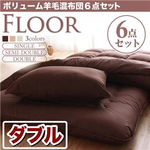 布団6点セット ダブル ブラウン 羊毛混タイプ ボリューム布団6点セット【FLOOR】フロア - 拡大画像