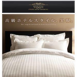 【布団別売】敷布団カバー シングル ミッドナイトブルー 9色から選べるホテルスタイル ストライプサテンカバーリング