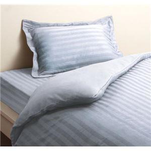布団カバーセット ダブル ブルーミスト 9色から選べるホテルスタイル ストライプサテンカバーリング ベッド用セットの詳細を見る