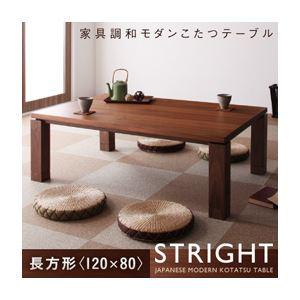 【送料無料】天然木ウォールナット材 和モダンこたつテーブル【STRIGHT】 長方形(120×80) ウォールナットブラウン