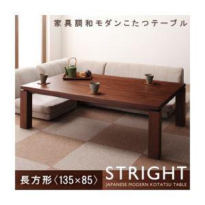 【送料無料】天然木ウォールナット材 和モダンこたつテーブル【STRIGHT】 長方形(135×85) ウォールナットブラウン