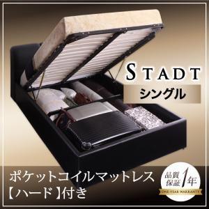 収納ベッド シングル【Stadt】【ポケットコイルマットレス:ハード付き】 ホワイト ガス圧式跳ね上げウッドスプリング収納ベッド 【Stadt】シュタット レザータイプの詳細を見る