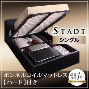 収納ベッド シングル【Stadt】【ボンネルコイルマットレス:ハード付き】 ブラック ガス圧式跳ね上げウッドスプリング収納ベッド 【Stadt】シュタット レザータイプの詳細を見る