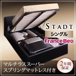 収納ベッド シングル【Stadt】【マルチラススーパースプリングマットレス付き】 ブラック ガス圧式跳ね上げウッドスプリング収納ベッド 【Stadt】シュタット レザータイプの詳細を見る