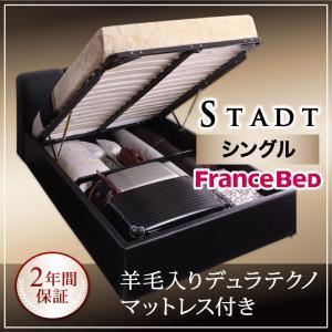 収納ベッド シングル【Stadt】【羊毛デュラテクノマットレス付き】 ホワイト ガス圧式跳ね上げウッドスプリング収納ベッド 【Stadt】シュタット レザータイプの詳細を見る