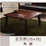 【送料無料】天然木カスタムデザインこたつテーブル【Sniff】 正方形(75×75) ブラウン 角脚