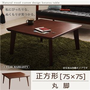 【単品】こたつテーブル 正方形(75×75cm)【Sniff】ブラウン 丸脚 自分だけのこたつ&テーブルスタイル!天然木カスタムデザインこたつテーブル【Sniff】スニフ - 拡大画像