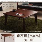 【送料無料】天然木カスタムデザインこたつテーブル【Sniff】 正方形(75×75) ブラウン 丸脚