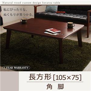 【送料無料】天然木カスタムデザインこたつテーブル【Sniff】 長方形(105×75) ブラウン 角脚