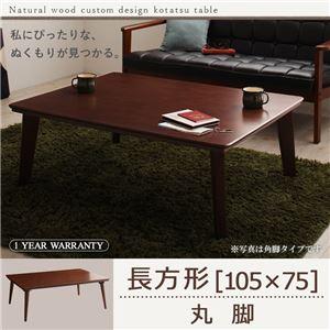 【単品】こたつテーブル 長方形(105×75cm)【Sniff】ブラウン 丸脚 自分だけのこたつ&テーブルスタイル!天然木カスタムデザインこたつテーブル【Sniff】スニフ - 拡大画像
