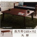 【送料無料】天然木カスタムデザインこたつテーブル【Sniff】 長方形(105×75) ブラウン 丸脚