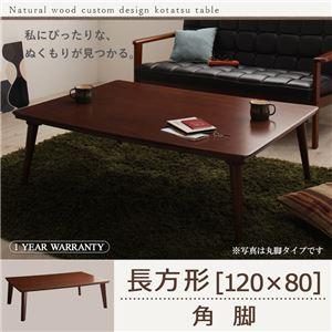 【単品】こたつテーブル 長方形(120×80cm)【Sniff】ブラウン 角脚 自分だけのこたつ&テーブルスタイル!天然木カスタムデザインこたつテーブル【Sniff】スニフ - 拡大画像