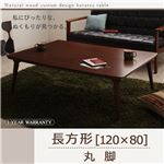【送料無料】天然木カスタムデザインこたつテーブル【Sniff】 長方形(120×80) ブラウン 丸脚