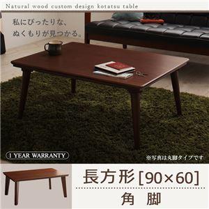【送料無料】天然木カスタムデザインこたつテーブル【Sniff】 長方形(90×60) ブラウン 角脚